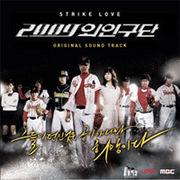 韓国ドラマ音楽 2009 外人球団(2009ストライクラブ)MBC週末ドラマ O.S.T.
