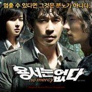 韓国映画音楽 容赦はしない O.S.T.