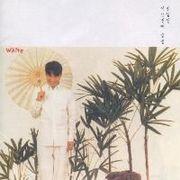 韓国音楽 イム・チャンジョン 6集/WHITE(ホワイト)(再発売)