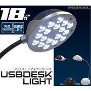 乾電池とUSBで使用可能! USBデスクライト