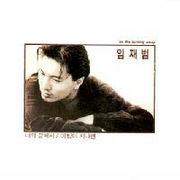 韓国音楽 イム・ジェボム - 1集