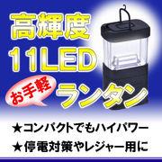 【最安】LED11灯ランタン ★防災・アウトドア用 ランタン 表面ラバーフィニッシュの高級仕上 11灯LED