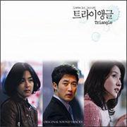 映画音楽 アン・ジェウク主演「トライアングル」O.S.T.:韓日プロジェックトTELECINEMA7