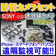 驚愕の防犯カメラ8台フルセット★赤外線カメラ8台+1TBのHDDレコーダー