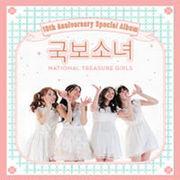 韓国音楽 「最高の愛」OST - 国宝少女スペシャルパッケージ