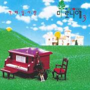 (再発売)韓国音楽 MARRONNIER(マロニエ)3集 - カクテルラブ