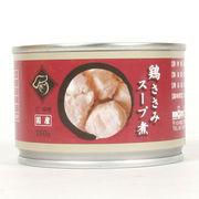 国産!おいしい♪ペットの缶詰!「文永堂 国産 鶏ささみスープ煮缶」