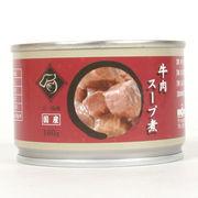 国産!おいしい♪ペットの缶詰!「文永堂 国産 牛肉スープ煮缶」