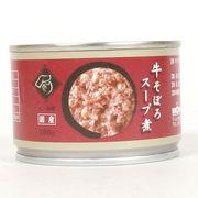 国産!おいしい♪ペットの缶詰!「文永堂 国産 牛そぼろスープ煮缶」