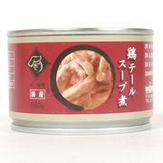 国産!おいしい♪ペットの缶詰!「文永堂 国産 鶏テールスープ煮缶」