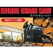 エンジン式チェーンソー5200