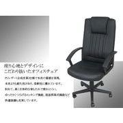 オフィスチェアー2301