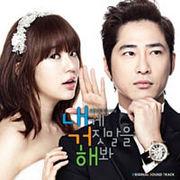 韓国音楽 カン・ジファン、ユン・ウネ主演ドラマ「私に嘘をついてみて」O.S.T
