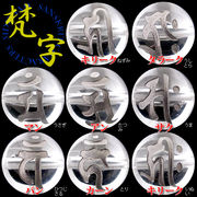 【文字大】 <銀塗>手彫梵字(ボンジ)水晶丸玉 【横穴】