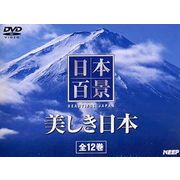 (日本百景)美しき日本DVD全12巻セット