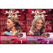 『バイオニックジェミー:シーズン1』  DVD(7枚組/全14話)