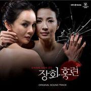 韓国ドラマ音楽 チャンファ、ホンリョン KBSドラマ O.S.T.