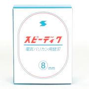 電気バリカン・スピーディックの替刃「スピーディック替刃 8mm」