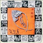 韓国音楽 キム・キョンホ 7.5集/始作(10周年記念アルバム)
