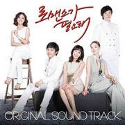韓国音楽 ロマンスが要るのよ(tvN 月火ドラマ)O.S.T