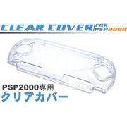 ゲーム機アクセサリー 傷・汚れから守る☆ PSP2000専用クリアカバー