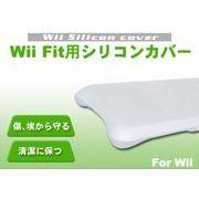 ゲームアクセサリー WiiFitを傷や衝撃から守る! WiiFit用シリコンケース お買い得商品
