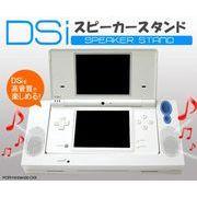 DSiを高音質で楽しめる!DSiスピーカースタンド