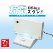 カンタン充電!DSi専用充電スタンド