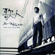 韓国音楽 チョ・ソンモ 5集/歌人(再発売)
