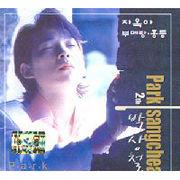 韓国音楽 パク・サンチョル 2集/ジャオクよ、ブーメラン、紅燈