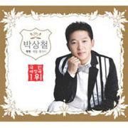韓国音楽 パク・サンチョル 5集(2CD)