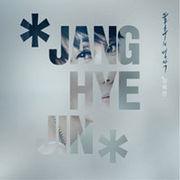 韓国音楽 チャン・へジン - 不朽 の名作(3CD)
