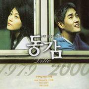 (再発売)韓国音楽 ユ・ジテ主演の映画「同感(Ditto)」O.S.T