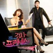 (再発売)韓国音楽 キム・ソヨン、パク・シフ主演のドラマ「検事プリンセス」O.S.T