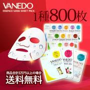 ♪VANEDOバネド マスクシートパック 【1種800枚】