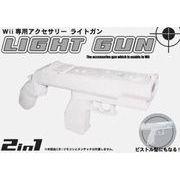 ピストル+ライフル!! ◆ 任天堂Wii用アクセサリー ライトガン ◆ ハマる!