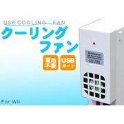 ゲームアクセサリー ゲーム機を大切に!Wii用クーリングファン