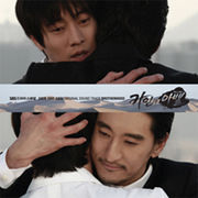 韓国ドラマ音楽 ソ・ジソブ主演「カインとアベル」O.S.T. Part.2:Brotherhood