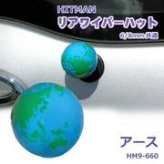 HITMAN リアワイパーハット アース 6/8mm共通 HM9-660