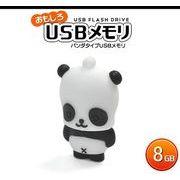 【USBメモリシリーズ】おもしろUSBメモリ8GB! パンダタイプUSBメモリ!