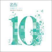 韓国ドラマ音楽 名作ドラマO.S.T. Vol.10(弁護士たち O.S.T+人間市場 O.S.T:2CD)