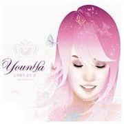 韓国音楽 ユンナ(Younha)1集 - 告白しやすい日(Special Edition)