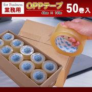 【送料無料】業務用梱包OPPテープ(透明) 100m