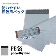 エコマックス 梱包用PE袋(エクスプレスバッグ)
