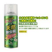 殺虫剤 夕顔 天然除虫菊スプレー/日本製   sangost