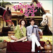 韓国音楽 東方神起のチャンミン主演のドラマ「パラダイス牧場」O.S.T