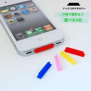 ホコリやゴミをシャットアウト!   iPhone、iPod、iPad用 ドックコネクタカバー 4色