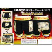 ☆★☆値下げ!今がお買い得です☆★☆100万円札ボクサージョークパンツ
