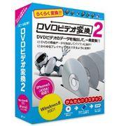 DVDビデオ変換2 PRO for Win ジーフロイデ G-f026