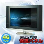 46インチ用液晶テレビ画面保護パネル FJK-ETV46